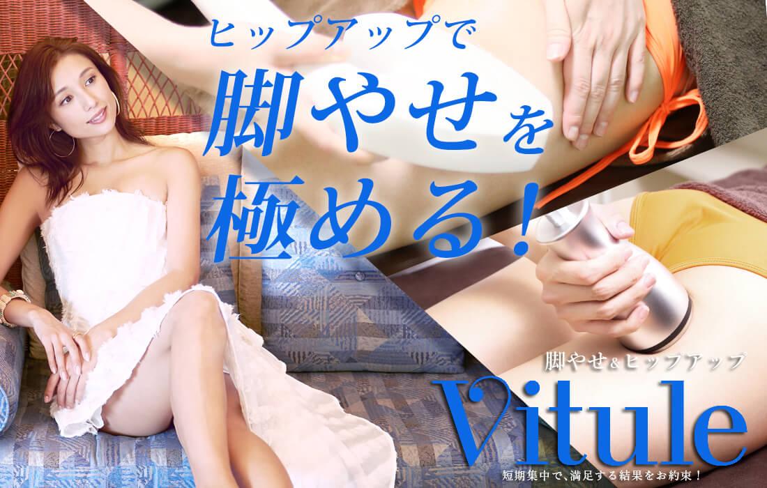 Vitule_脚やせコース