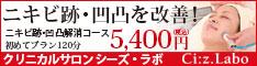 ニキビ跡コース