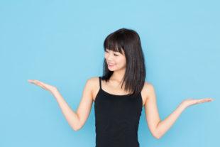 痩身エステの選び方