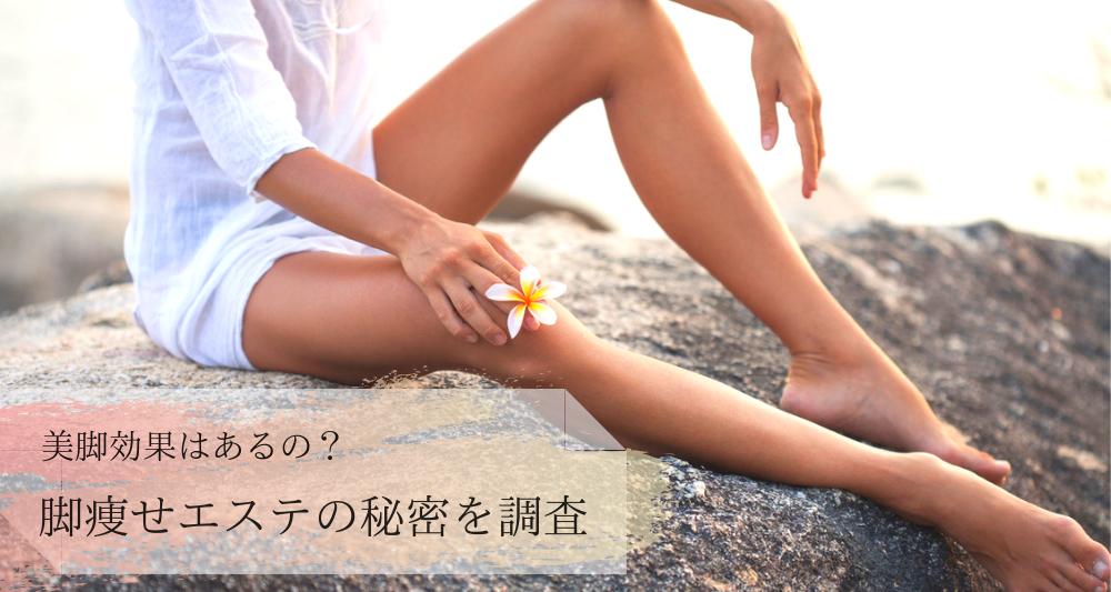 脚痩せエステの秘密を調査