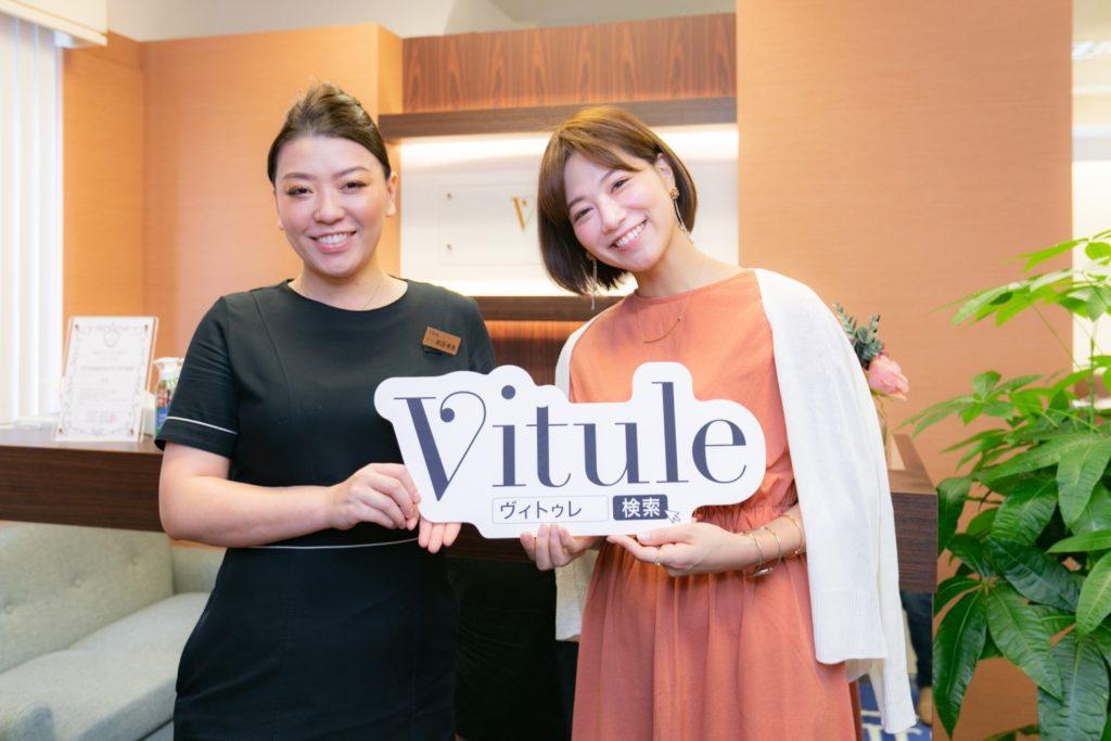 Vitule(ヴィトゥレ)の体験レポートまとめ