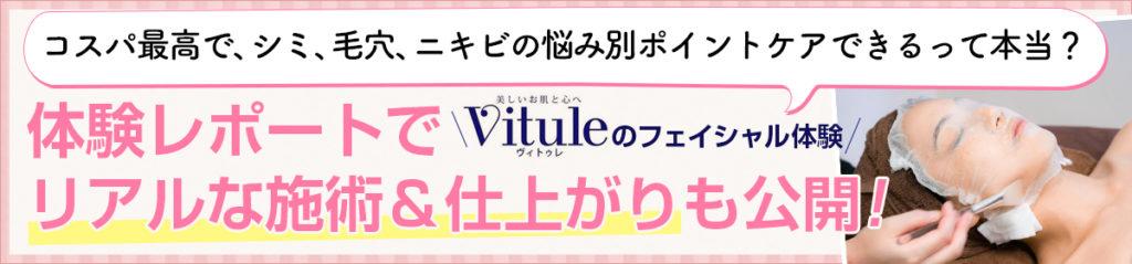 Vituleのフェイシャル体験