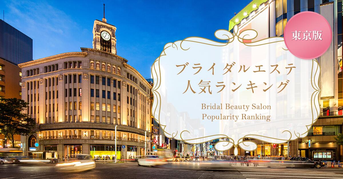 ブライダルエステ東京
